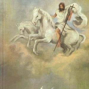 Ímé eljövök hamar: Jelenések 1